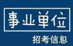 2019年资阳乐至县公开招聘卫生事业单位