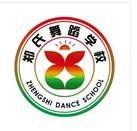 内江市东兴区郑氏舞蹈培训学校