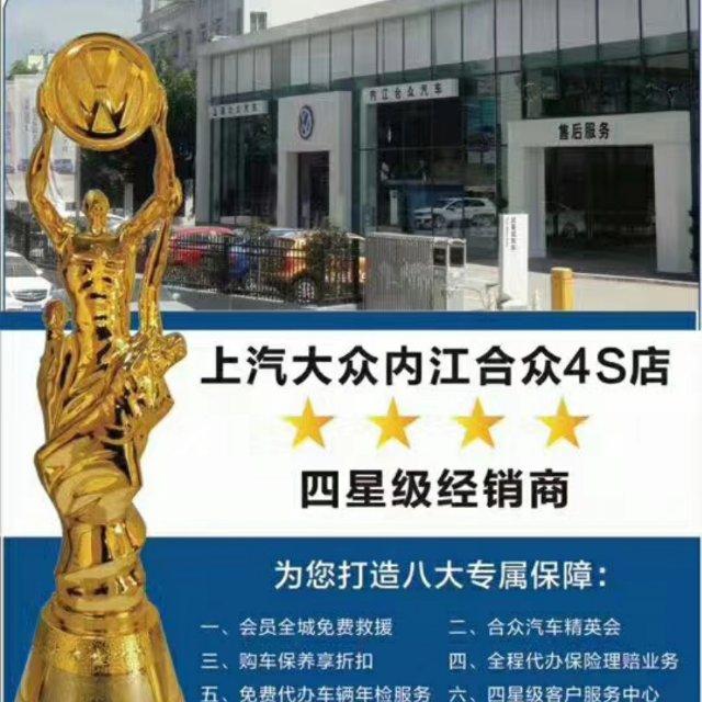 内江合众汽车销售服务有限公司