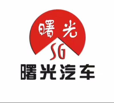 内江曙光新元素汽车销售服务有限公司