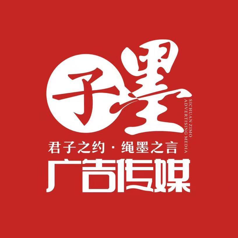 四川子墨广告传媒有限责任公司