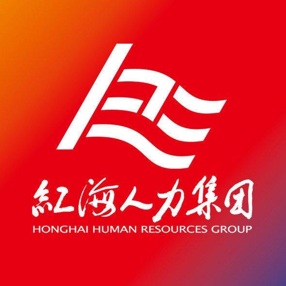 四川红海人力资源管理有限公司内江分公司