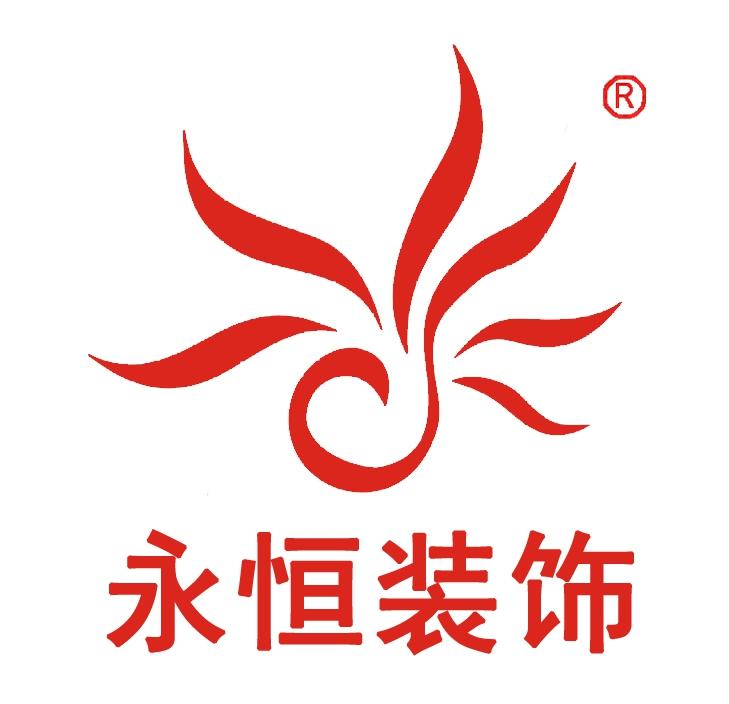 威远县永恒装饰有限公司