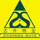 四川志升资产管理有限公司