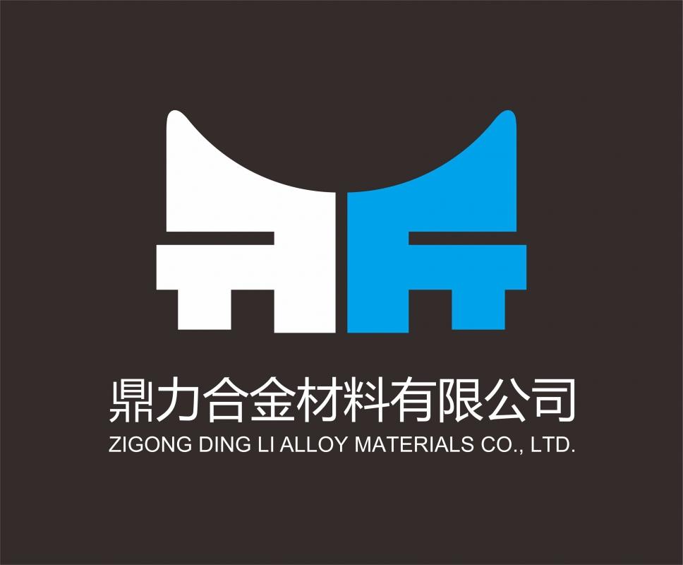 自贡鼎力合金材料有限公司