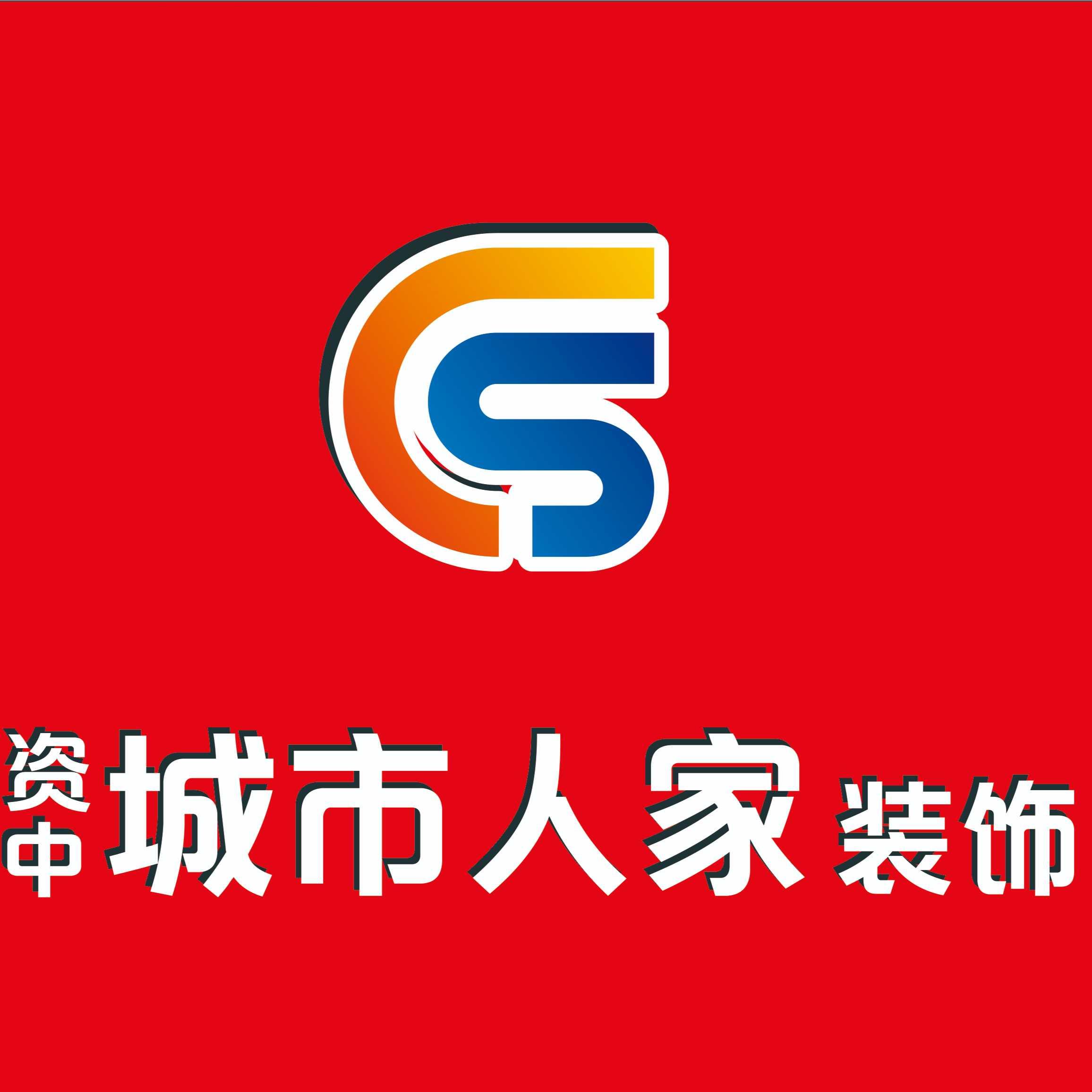 资中县城市人家装饰有限责任公司