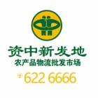 资中县新发地农业发展有限公司