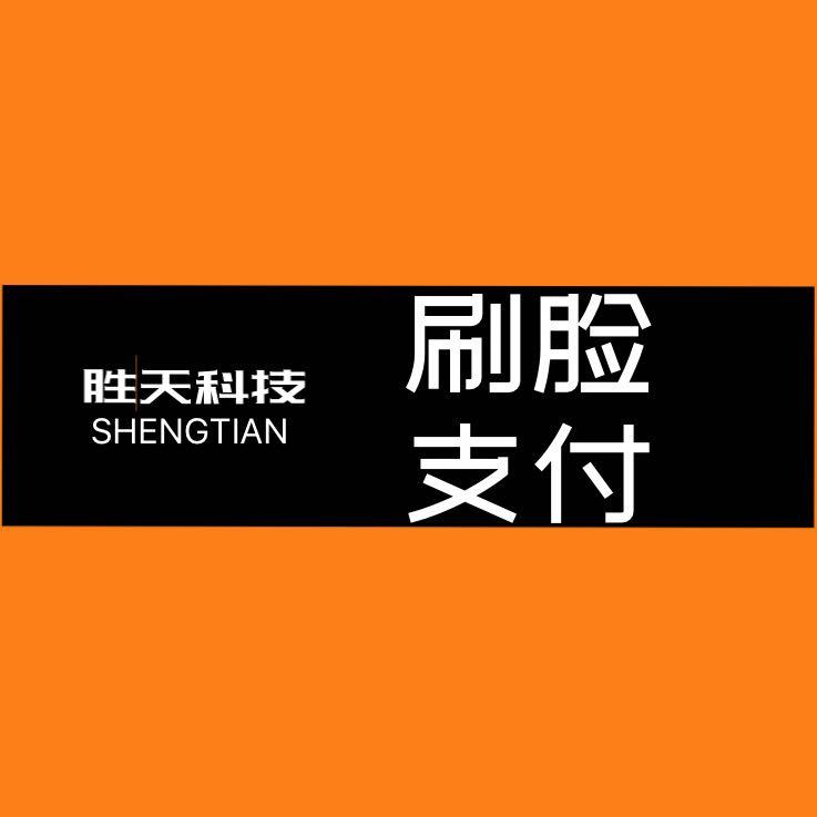 自贡胜天网络科技有限公司