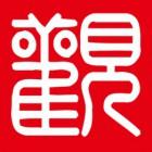 自贡市大观园餐饮管理有限公司