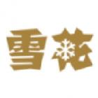 华润雪花啤酒(四川)有限责任公司内江分公司