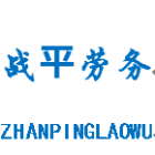 四川战平劳务派遣服务有限公司