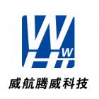 自贡威航腾威科技有限责任公司