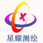 四川星耀工程测绘有限公司