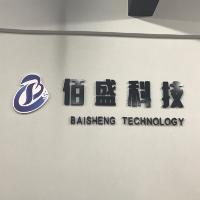 自贡佰盛科技有限公司