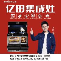 内江经济技术开发区启林厨卫电器经营部