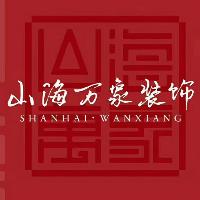 内江山海万象装饰工程有限公司