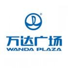 内江万达广场商业管理有限公司