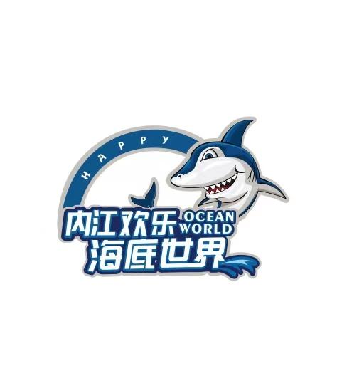 内江欢乐海底世界旅游有限公司