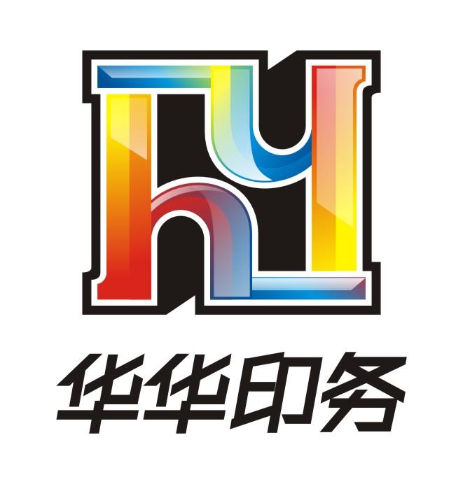 自贡市华华广告印务有限公司