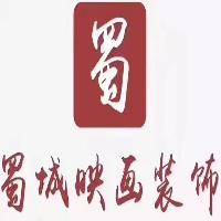 四川蜀城映画建筑装饰工程有限公司内江分公司