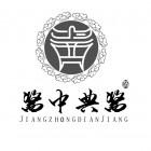贵州省仁怀市酱中典酱酒业销售有限公司