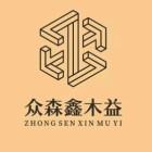 四川众森鑫木业有限公司
