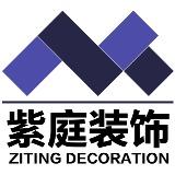成都紫庭建筑装饰工程有限公司