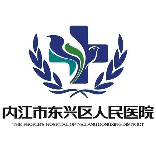 内江市东兴区人民医院