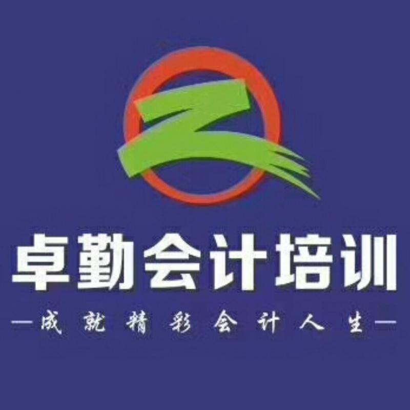 内江卓勤会计咨询服务有限公司