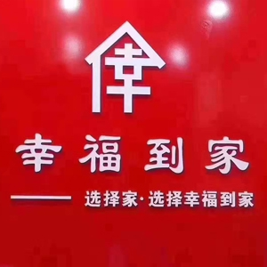 内江市幸福到家房地产经纪有限责任公司