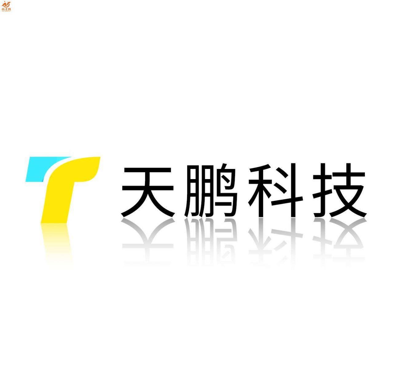 四川天鹏科技有限公司