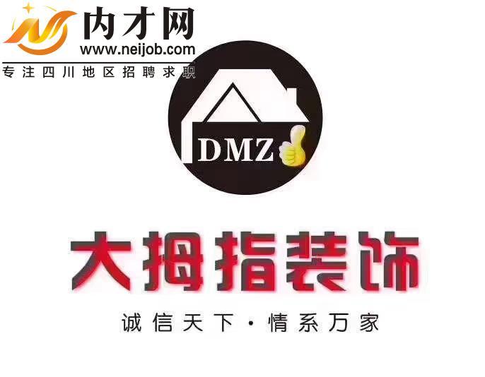 资中县大拇指装饰有限公司