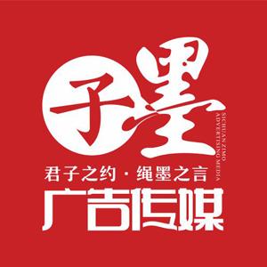 四川子墨广告传媒公司
