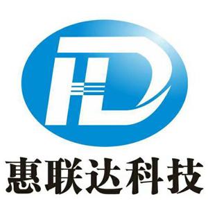 四川惠联达科技有限公司