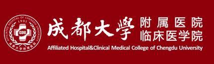 2020年成都大学附属医院招聘专职教学秘书