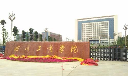 四川工商学院2