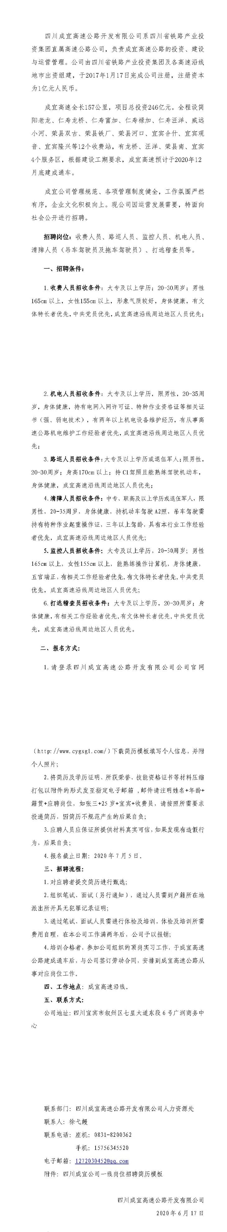 四川成宜高速公路开发有限公司(国有控股)招聘简章